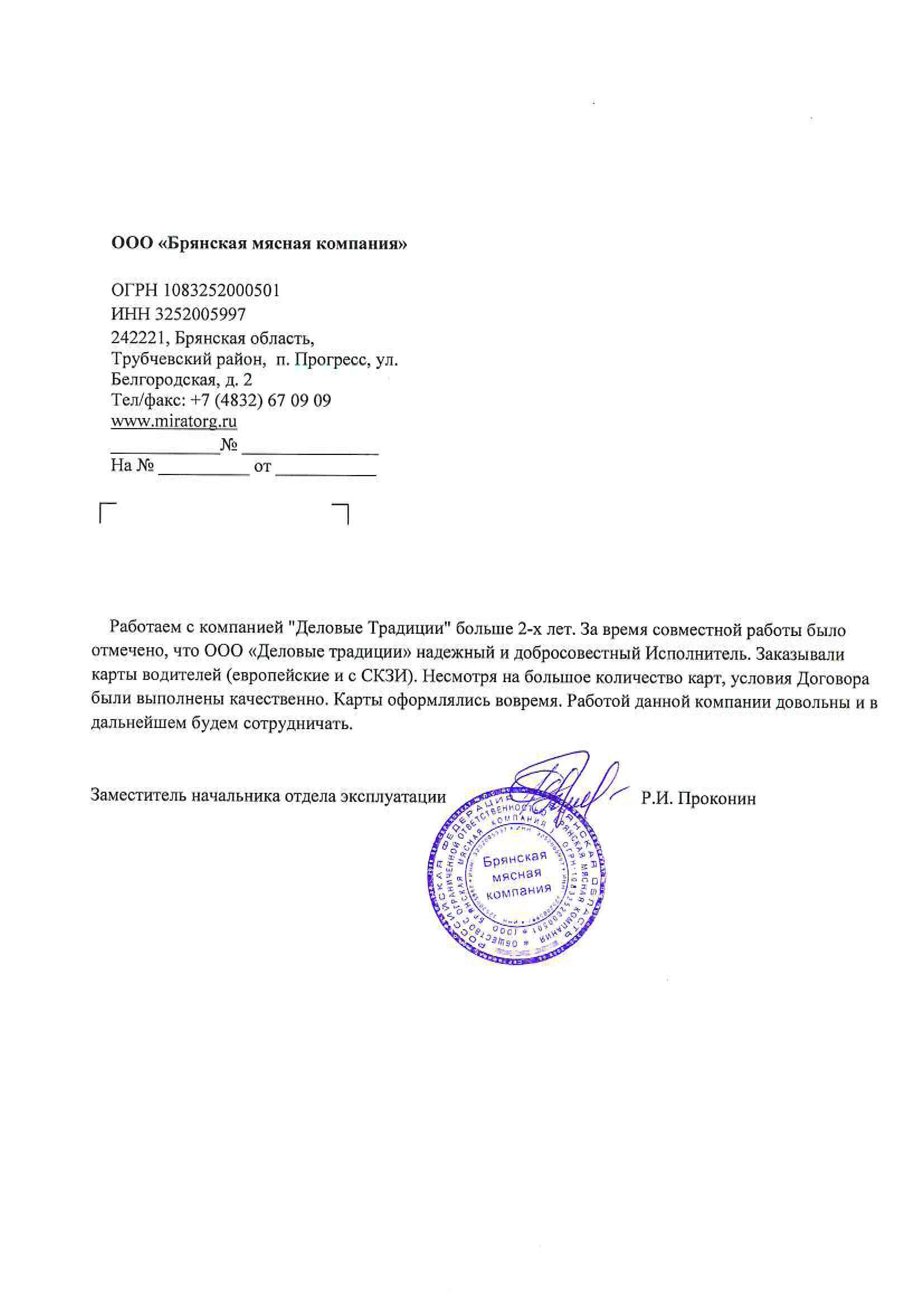 Справка на водительское удостоверение в Пересвете
